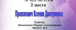 Прокопович Ксения Дмитриевна(1)
