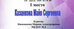 Казанкова Майя Сергеевна(1)