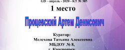 Процевский Артем Денисович(2)