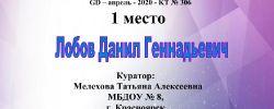 Лобов Данил Геннадьевич(2)