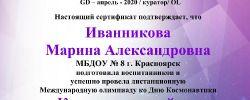 Иванникова Марина Александровна  сертификат(1)