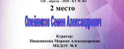 Олейников Семен Александрович